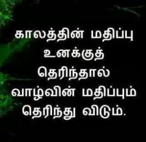 Tamil Language Good Morning