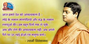Swami+Vivekananda+quotes+in+hindi+2.PNG