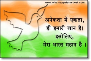 Independence Day famous quotes and sayings India
