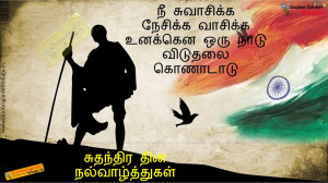 Best Independence day freedom Quotes in Tamil 878 | QUOTES GARDEN ...