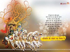 Bhagavad Gita Quotes HD Wallpaper 11
