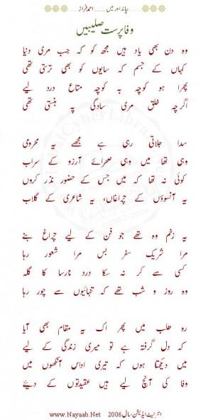 saleebain urdu وفا پرست صلیبیں a beautiful urdu ghazal by ...