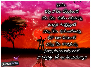 ... love pictures in telugu you are the best telugu love poems and quotes