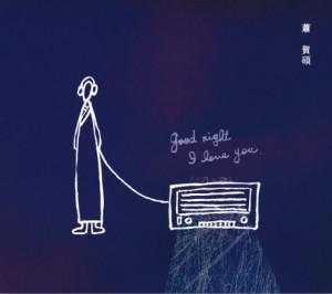 Good Night I Love You Good Night I Love You Quotes