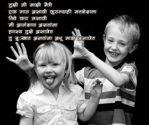 love-sms-in-marathi398897.jpg