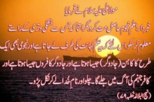 Sayings of Hazrat Ali in Urdu Screenshot 6