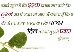 Hamne Suna Hai Ki Ishq Itna Mat Karo Ki Husn Sar Pe Sawar Ho Jaaye,