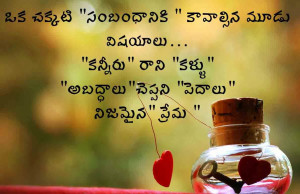 Labels: Telugu , Telugu Facebook Wall Photos , Telugu Quotes
