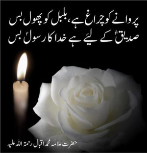 Islamic Quotes , Poetry in Urdu