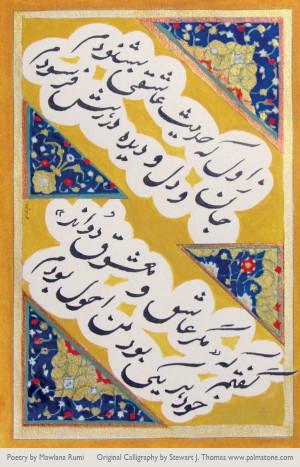 Persian Logo width=