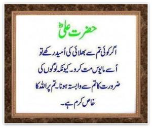 Golden quotes hazrat ali in urdu, islamic wallpapers, golden words ...