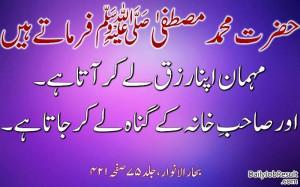 Islamic Sms Urdu Islamic Sms New Islamic Sms