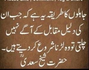 Quotes of Sheikh Saadi in Urdu - Saadi about illiterate and illogical ...