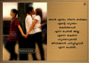 malayalam-hate-i-hate-you-cheated-cheating-me-husband-wife-lover-u ...