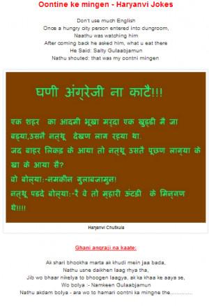 Haryanvi Chutkula Sms Jokes Massage Quotes Sayings Sahayri Wallpapers ...