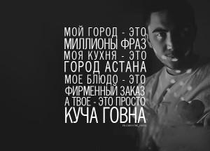 Hottest Kazakhstan Rap Quotes / ©