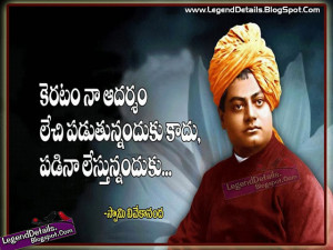 vivekananda motivational quotes in telugu quotesgram