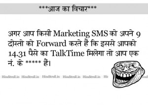 ... Sms ko Apne - Funny Aaj ka Vichar Troll [ Funny Facts Wallpaper