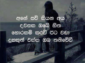 Sad Quotes About Love Sinhala : Sad Love Quotes And Sayings Sinhala Quotes Of Education Very Sad Love ...