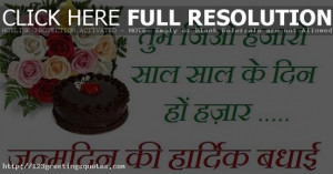 50 Awesome Birthday Wishes in Hindi for Friends to share Messages ...