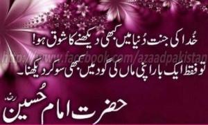 31d1353013594-hazrat-imam-hussain-sayings-imam-hussain-sms.jpg
