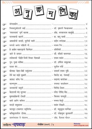 marathi jokes marathi funny marathi vyangachitre marathi