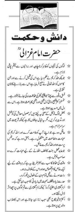 Imam Ghazali Quotes In Urdu. QuotesGram
