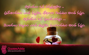Telugu Love Quotes with Images, Telugu Love Wallpapers, Telugu Love ...