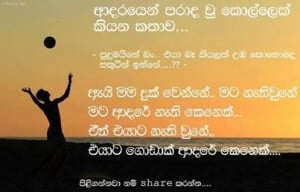 sinhala sad love quotes