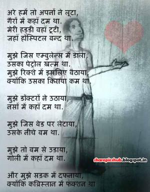 Funny Aashiqui Shayari in Hindi | Dhansu Shayari in Hindi