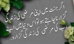 Nice Urdu Quotes http://islamicsoftware1.blogspot.com/2012/09/aqwal-e ...