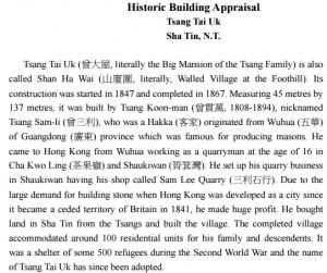 See: AMO Historic Building Appraisal: Tsang Tai UK, Shatin full ...