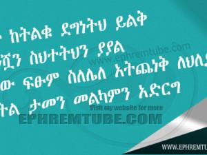 Ke Tilaku Degnetih   Amharic Inspirational Quote