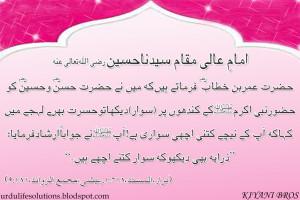 Hazrat Imam Hussain Quotes Urdu Posed Picture