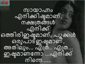 Letters In malayalam Love Sms