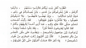 Ali was admonishing his audience about Ahlul Bayt : Khutba 97, Page ...
