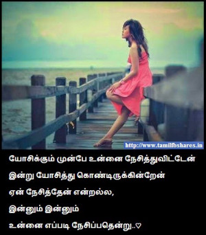 Tamil True Love Quotes Images For Facebook : Tamil True Love Quotes Images For Facebook tamil movie love quotes in ...