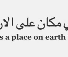 love quotes for him arabic with english translation