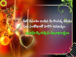 Best Telugu Marriage Anniversary Greetings Wedding Wishes SMS