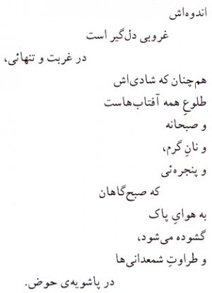 Ahmad Shamloo Poems in Farsi