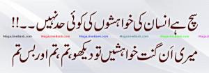 Urdu Sad Poetry (2) Sad Friendship Poem