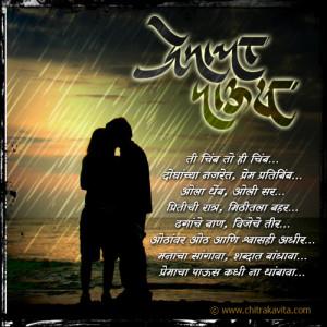 Cute Poems For Friends Marathi Rain poem
