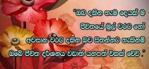 Images Sinhala Nisadas For...