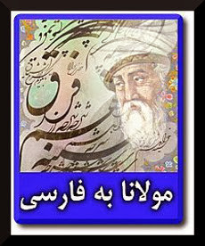 100 selected rumi poems english the vast majority of rumi s poems ...
