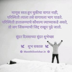 Marathi Good Day Suvichar images pics.