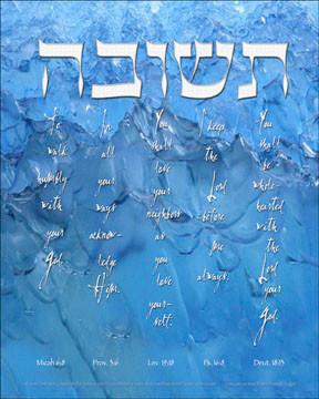 Catalog > Torah & Sages > Teshuvah