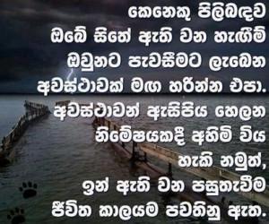 Sad Quotes About Love Sinhala : Pics Photos - Sinhala Love Sms Sinhala Love Quotes Nisadas
