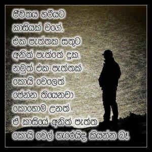 Nisadas Sinhala http://www.lovesmszone.com/sinhala_great_sayings/11 ...