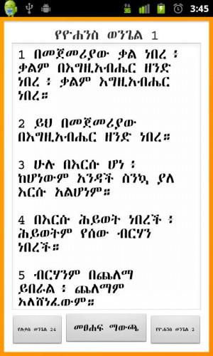 ... funny amharic quotes http appfinder lisisoft com app voa amharic