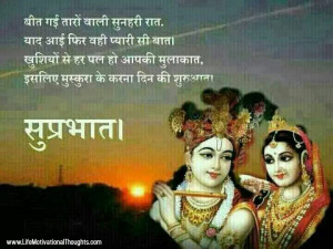 773144892 Radha Krishna Good Morning Message with Pictures Morning Quotes Status Shubh Prabhat Images Wallpapers Photos Download